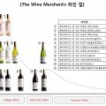 더 와인 머천트 라인업.jpg
