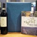 와인선물.jpg