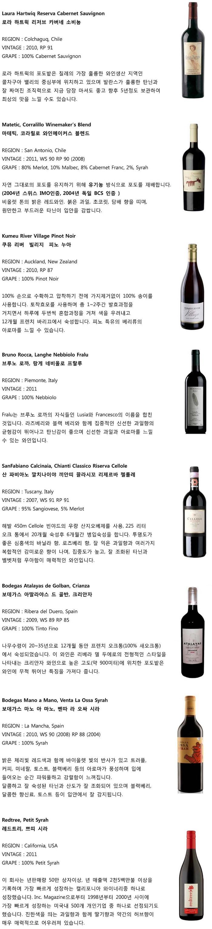 루벵 코리아 와인.jpg