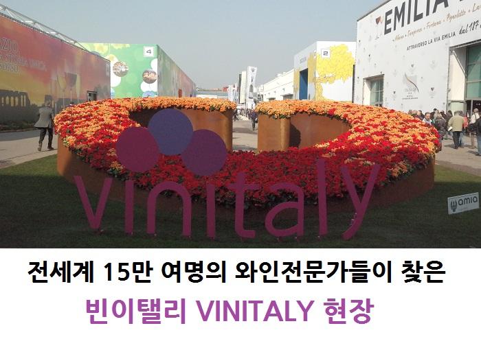 vinitaly.jpg