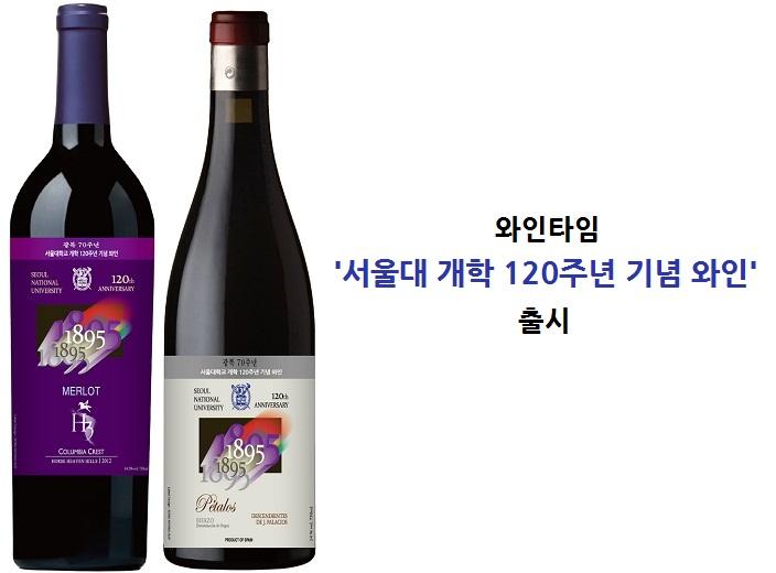 서울대 120주년 기념와인.jpg