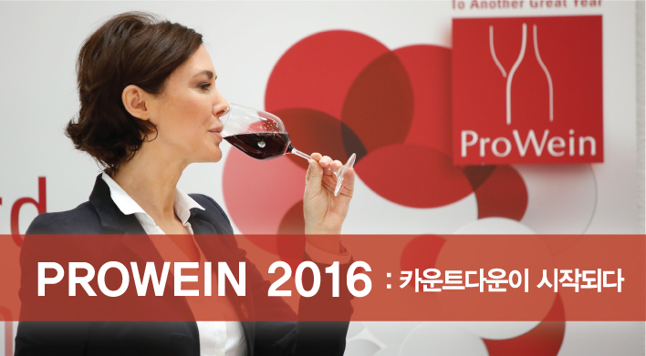 Prowein2016.jpg