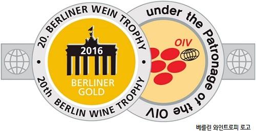 베를린 와인 트로피.jpg